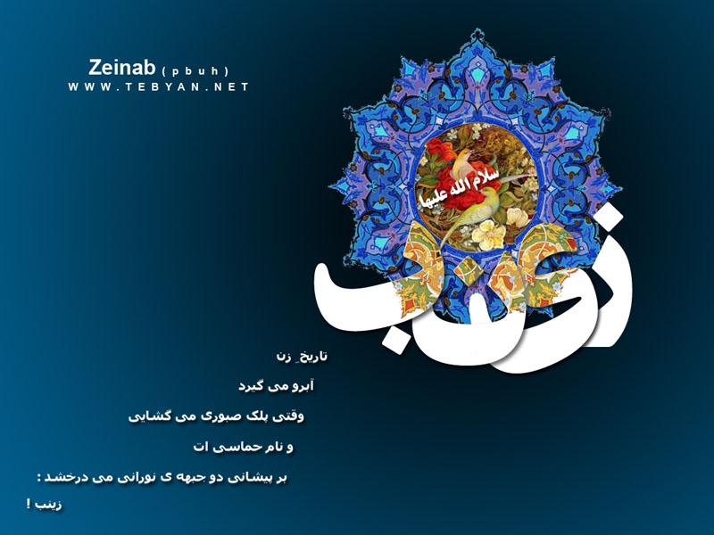 مختصری درباره ولادت حضرت زینب و زندگی نامه حضرت زینب س